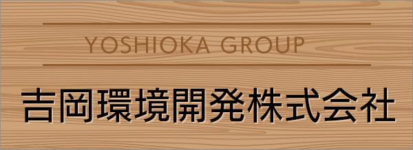 吉岡環境開発株式会社