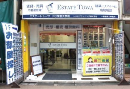 エステートトーワFC学芸大学店 外観